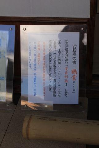 足守⑫ (旧足守藩侍屋敷 ②) | ...