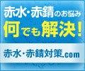 赤水・赤錆対策.com