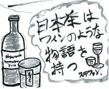 $日本茶はワインのような物語を持つ-日本茶はワインのような物語を持つ