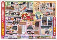 内山家具 スタッフブログ-20130308均一b