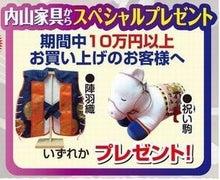 内山家具 スタッフブログ-20130307uma