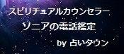 天然石オリジナルブレスレット&シルクコードネックレス~ソニアンブログ~地上に天国を☆-占いタウン