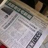 新聞社の取材とアサイボールの画像
