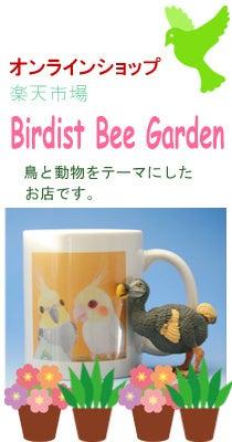 楽天市場「Birdist Bee Garden」