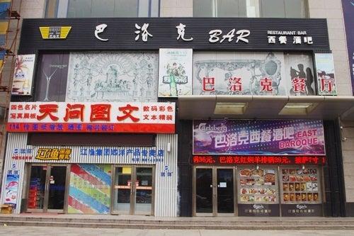 中国大連生活・観光旅行ニュース**-大連 巴洛克 Baroque 高新園区