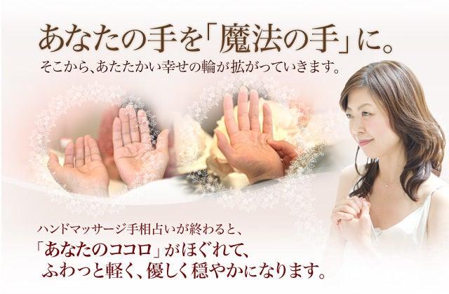 あなたの手を「魔法の手」に