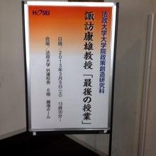 $ワークライフバランス 大田区の女性社長日記-最終授業看板