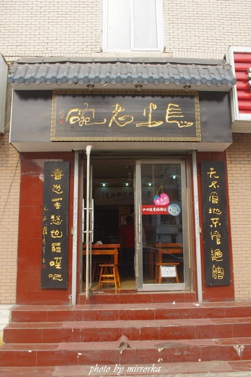 中国大連生活・観光旅行ニュース**-大連 長安老碗 ビャンビャン麺