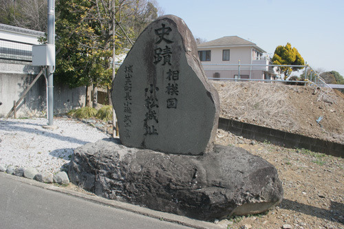 小松城/城址碑