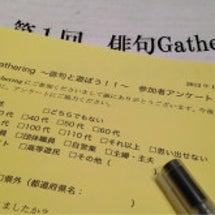 第1回俳句Gathe…