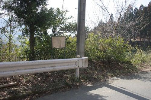 伏馬田城/登城口にある説明板