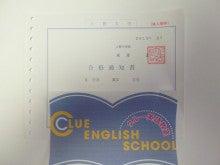 使える英語 -正しい発音の仕組みと法則- by CLUE ENGLISH-合格通知1