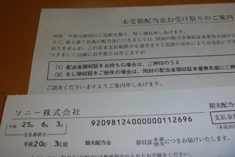三菱ufj 配当金 ブログ