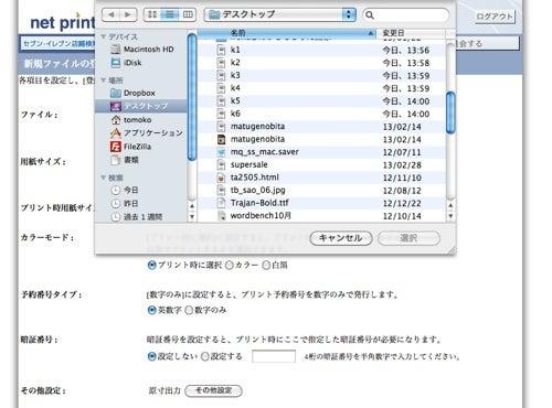 mac pdf カラー 印刷