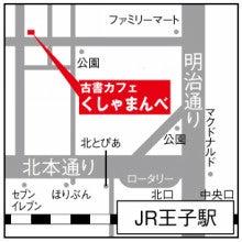 くしゃまんべ店長・竹内のブログ-くしゃまんべ地図