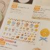 ポーセラーツ春の限定カタログ☆の画像