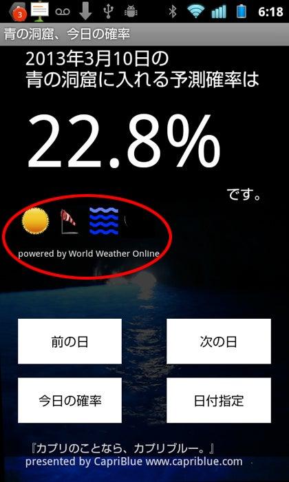 【彼女の恋した南イタリア】 - diario  イタリアリゾート最新情報    -青の洞窟確率アプリ お天気情報も表示