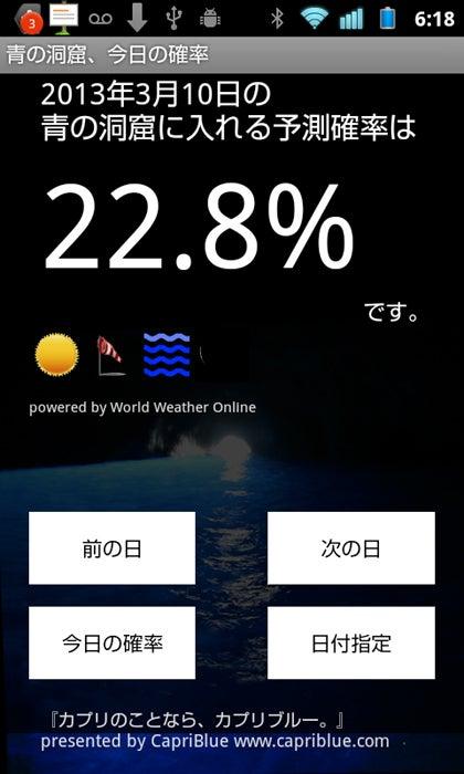 【彼女の恋した南イタリア】 - diario  イタリアリゾート最新情報    -青の洞窟確率アプリ お天気情報を取り入れ