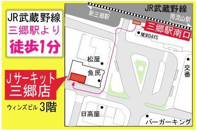 $Jサーキット三郷のブログ