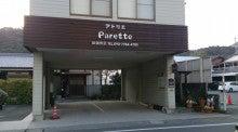 「アトリエぱれっと」のブログ-DSC_0088.jpg
