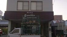 「アトリエぱれっと」のブログ-DSC_0084.jpg