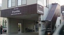 「アトリエぱれっと」のブログ-DSC_0089.jpg