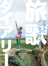 ナオト・インティライミ オフィシャルブログ