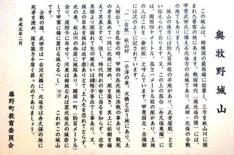奥牧野城/説明板(拡大)