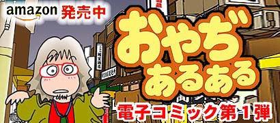 漫画家 中島宏幸 オフィシャルブログ-おやぢあるある