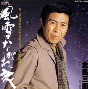 北島 三郎 の 歌 北島三郎 - Wikipedia