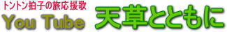 $教会、イルカ、タコの熊本県天草市商工会