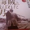 【読了】海賊とよばれた男 の画像