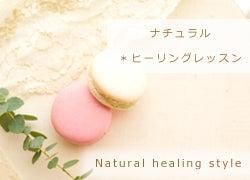 富田 真萌の * Natural  healing  life