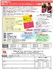 $エイチ・エムズコレクション staff blog