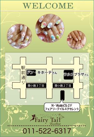 ネイルサロンフェアリーテイル札幌店の地図