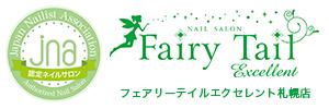 JNA認定ネイルサロンフェアリーテイル札幌店