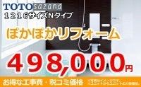 大阪 八尾市のリフォーム会社エーケンの住まいるブログ-浴室キャンペーン