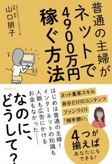 普通の主婦がネットで4900万円稼ぐ方法/山口朋子/フォレスト出版