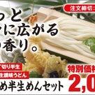 【石丸うどん通信】★新プレゼント★そして、特別価格終了のお知らせ!の記事より