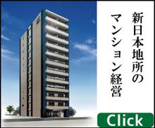 新日本地所のブログ