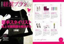 $話題の化粧品・細胞再生型美容液シリーズ『2428』公式ブログ