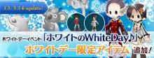 ホワイトデーイベント2013.jpg