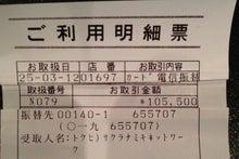 3.11の会 - Power for Japan