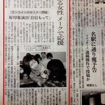 ■日経新聞に掲載され…