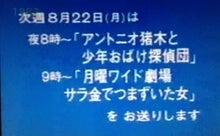 月曜ワイド劇場 次週 テレビ朝日...
