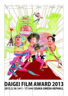 「ネギマン」ブログ-DAIGEI FILM AWARD2013