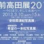 陸前高田展2013