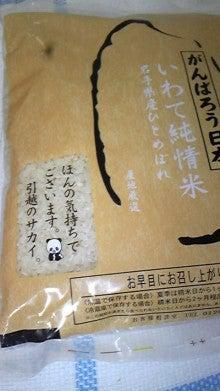 kazukiにっき-130315_112052.jpg