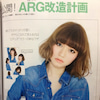 ar4月号発売中♡の画像