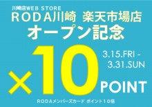 """フットサルショップ RODA スタッフ """"まつ"""" ブログ"""